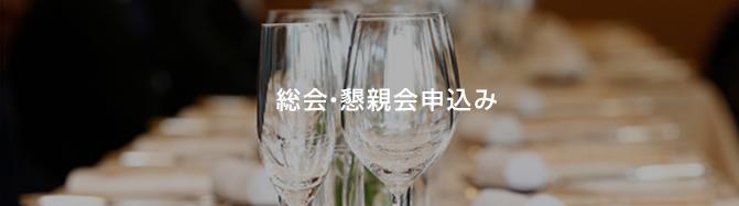 「早良高校 同窓会祝賀会」のお知らせ